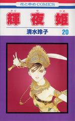 Princesse Kaguya 20 Manga