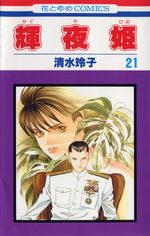 Princesse Kaguya 21 Manga