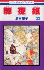 Princesse Kaguya 22 Manga
