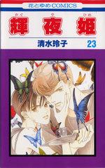 Princesse Kaguya 23 Manga