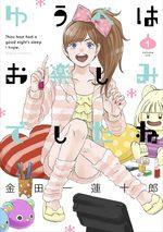 Mon Coloc' est une Gameuse 1 Manga