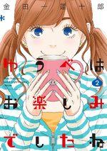 Mon Coloc' est une Gameuse 2 Manga