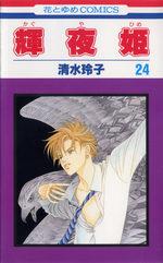 Princesse Kaguya 24 Manga