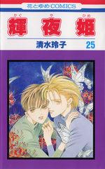 Princesse Kaguya 25 Manga