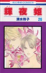 Princesse Kaguya 26 Manga