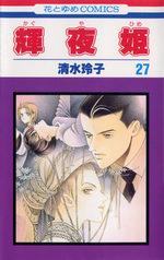 Princesse Kaguya 27 Manga