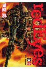 Red Eyes 2 Manga
