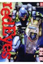 Red Eyes 8 Manga