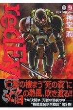 Red Eyes 9 Manga