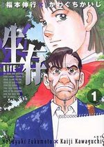 Seizon Life 1 Manga