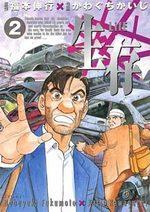 Seizon Life 2 Manga