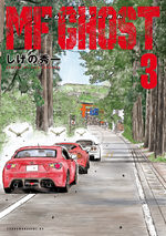 MF Ghost 3 Manga