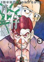 Seizon Life 3 Manga