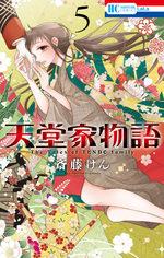 Tendou-ke Monogatari # 5