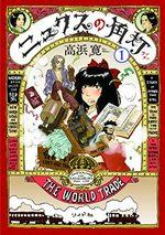 La lanterne de Nyx 1 Manga