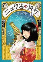 La lanterne de Nyx 2 Manga