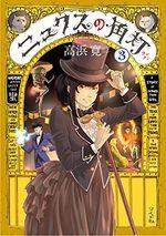 La lanterne de Nyx 3 Manga