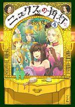 La lanterne de Nyx 4 Manga