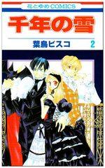 Sennen no yuki 2 Manga