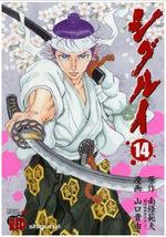Shigurui 14