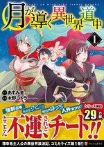 Tsuki ga Michibiku Isekai Douchuu 1 Manga