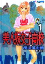 Shiritsu - Girls Girls Girls 1 Manga