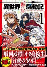 Isekai Tensei Soudouki 1 Manga