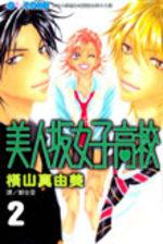 Shiritsu - Girls Girls Girls 2 Manga