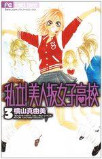 Shiritsu - Girls Girls Girls 3 Manga