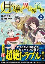 Tsuki ga Michibiku Isekai Douchuu 2 Manga