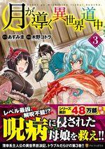 Tsuki ga Michibiku Isekai Douchuu 3 Manga