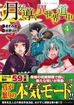 Tsuki ga Michibiku Isekai Douchuu 4 Manga
