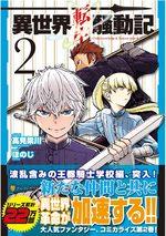 Isekai Tensei Soudouki 2 Manga