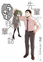 Senpai ga Urusai Kouhai no Hanashi 2 Manga
