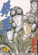Tsubasa 1 Manga