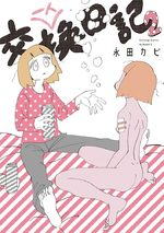 Journal de ma solitude 2 Manga