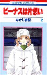 Venus Wa Kataomoi - Le grand Amour de Venus 2 Manga