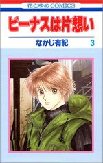 Venus Wa Kataomoi - Le grand Amour de Venus 3 Manga
