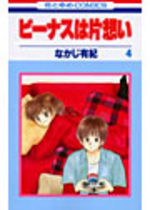 Venus Wa Kataomoi - Le grand Amour de Venus 4 Manga
