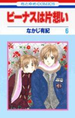 Venus Wa Kataomoi - Le grand Amour de Venus 6 Manga