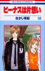 Venus Wa Kataomoi - Le grand Amour de Venus 10 Manga