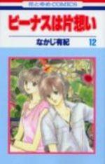 Venus Wa Kataomoi - Le grand Amour de Venus 12 Manga