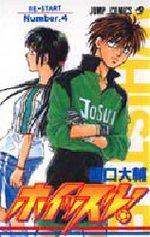 Whistle ! 4 Manga