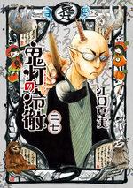 Hôzuki no Reitetsu # 27
