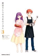 Emiya-san Chi no Kyou no Gohan # 3
