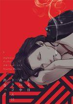 Jealousy 1 Manga