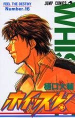 Whistle ! 16 Manga