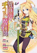 Isekai Cheat Magician 4 Manga