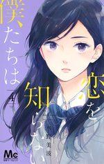 Koi wo Shiranai Bokutachi wa 4 Manga