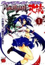 Witchblade Takeru 1 Manga